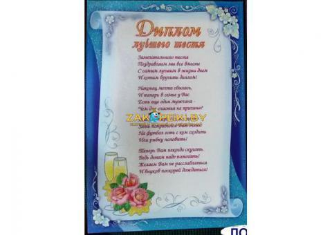 Свадебные дипломы 12шт –для жениха и невесты