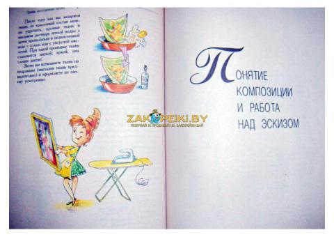"Кожохина С.К ""БАТИК""-Всё о картинках на ткани"