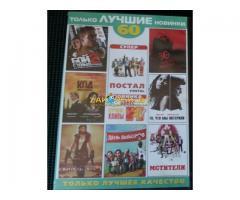 6-7 фильмов в одном диске
